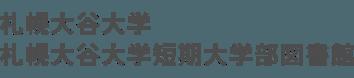 札幌大谷大学・札幌大谷大学短期大学部図書館